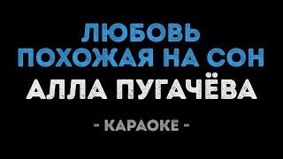 Download lagu Алла Пугачёва - Любовь похожая на сон (Караоке)