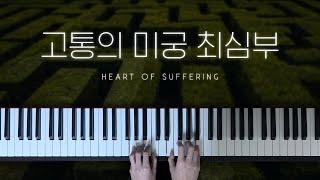 """메이플스토리 Maplestory """"고통의 미궁 최심부(Heart of Suffering)""""…"""