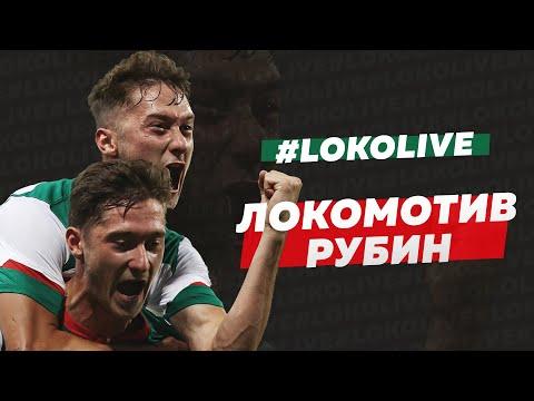 #LokoLive о первом матче сезона // Возвращение Коломейцева, мотивационная речь Чарли и Гилерме