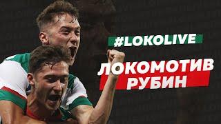 Фото Lokolive о первом матче сезона  Возвращение Коломейцева мотивационная речь Чарли и Гилерме