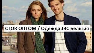 видео Сток оптом в Украине