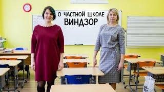 Интервью с директором школы Виндзор