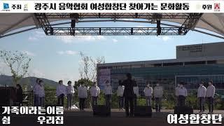 음악협회] 2020년 광주시 음악협회 여성합창단 - 가…