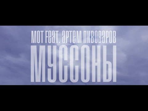 Strip Choreo By Alla Ushakova | Мот Feat. Артем Пивоваров - Муссоны