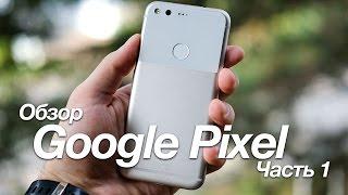 Обзор Google Pixel - часть 1 (Unboxing и первые впечатления)