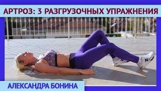 ►3 разгрузочных упражнения при артрозе суставов. Лечебная гимнастика при артрозе.
