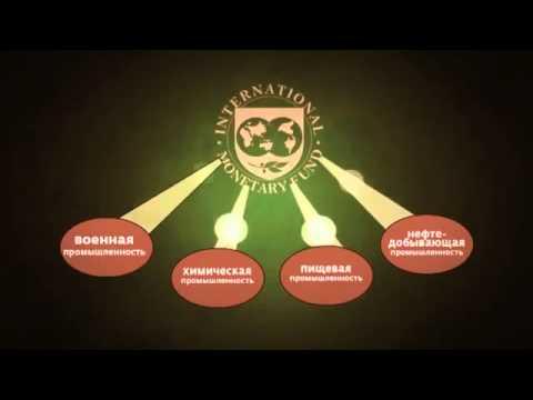 Роль МВФ в мировой экономике