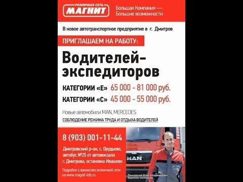РАБОТА  ВОДИТЕЛЕМ  В  МАГНИТ  18   2017  ГОД