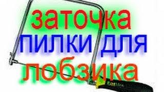 ЗАТОЧКА ПИЛКИ ДЛЯ ЛОБЗИКА(, 2014-05-17T08:37:47.000Z)