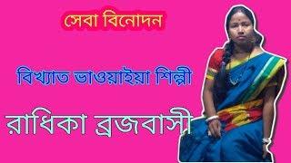 বিখ্যাত ভাওয়াইয়া শিল্পী রাধিকা ব্রজবাসীর LIVE অনুষ্ঠান | সেবা বিনোদন