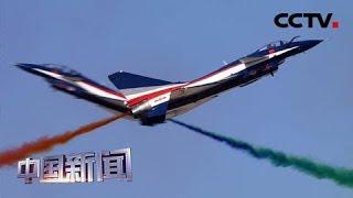 [中国新闻] 庆祝人民空军成立70周年航空开放活动在吉林长春举行 | CCTV中文国际