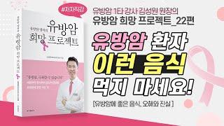 [유희#22] 유방암에 좋은 음식과 나쁜 음식!