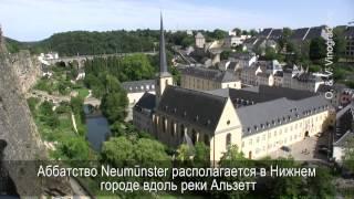 Люксембург, Верхний город(Река Альзет разграничивает г. Люксембург на 2-е части: Верхний город (посути, древняя Люксембургская крепост..., 2014-10-05T09:54:35.000Z)