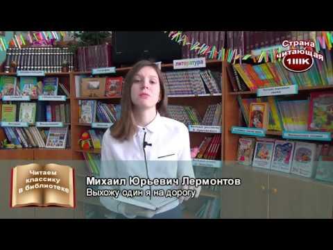 Изображение предпросмотра прочтения – АленаКузёма читает произведение «Выхожу один я на дорогу…» М.Ю.Лермонтова
