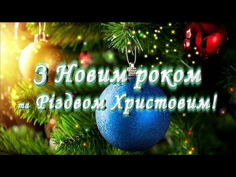 З Новим роком та Різдвом Христовим ! - Видео приколы ржачные до слез
