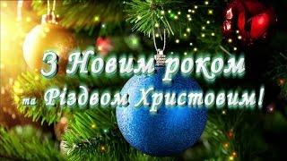 З Новим роком та Різдвом Христовим !
