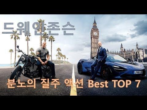 [핫클립] 분노의 질주 명장면 베스트 TOP 7 (Feat. 드웨인 존슨)  Fast & Furious series Best cut TOP 7 with Dwayne Johnson