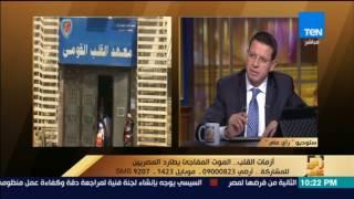 راي عام - د. سامح شاهين: معدل الوفيات بأمراض القلب في مصر خمسة أضعاف المعدلات العالمية