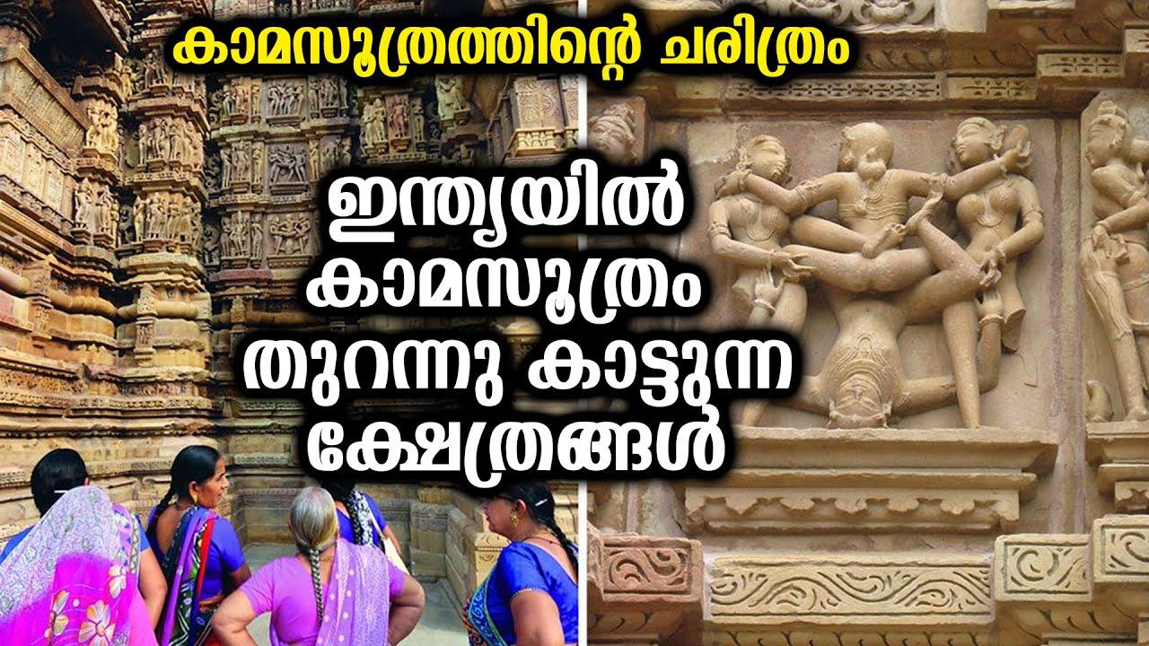 Khajuraho Temple   കല്യാണം കഴിഞ്ഞവർ ഒരിക്കലെങ്കിലും കണ്ടിരിക്കേണ്ട അപൂർവ ക്ഷേത്രങ്ങൾ
