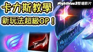 「Nightblue3教學」*全新玩法* 跟我這樣玩就菁英了 卡力斯新玩法超級OP!  (中文字幕) -LoL 英雄聯盟