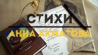 СТИХИ || Анна Ахматова