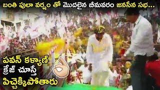 Pawan Kalyan Craze At  Bhimavaram  || #Janasena || JanaSena Party Election Sankharavam || TWB thumbnail