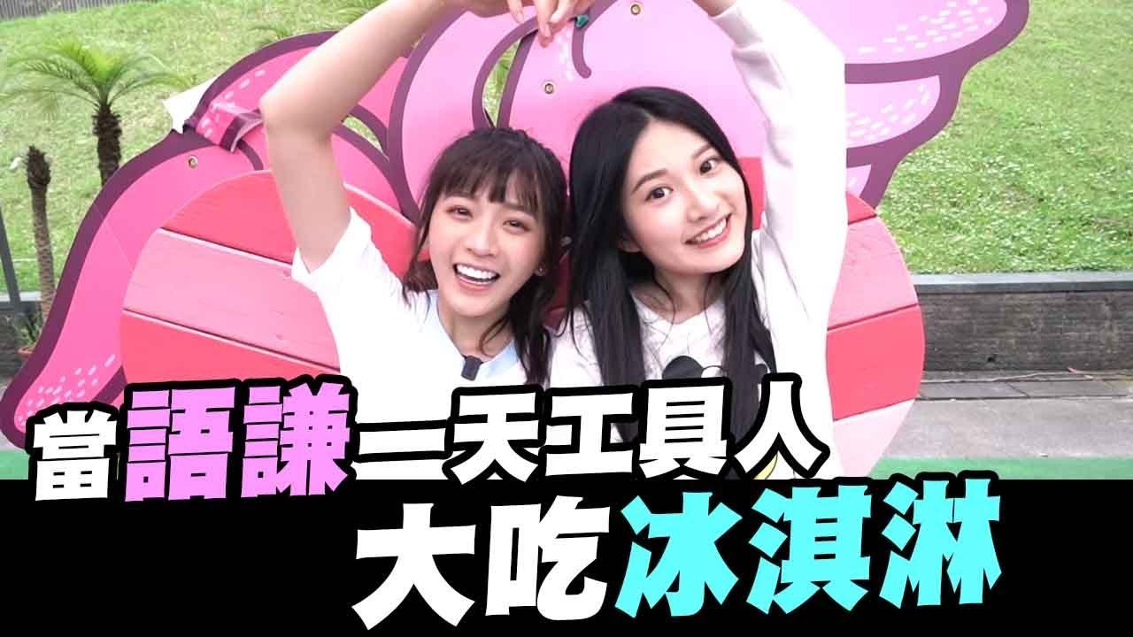 當語謙一天工具人!大吃冰淇淋「Aries艾瑞絲」feat.語謙、田田、怡伶