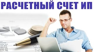 видео Как открыть счет в Сбербанке.