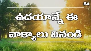 Start Your Day With God   morning bible verses to start the day   morning bible verses_ 2 March 2021