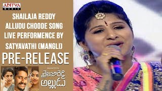 Shailaja Reddy Alludu Choode Song Live Performance By Satyavathi (Mangli)  Pre-Release Event