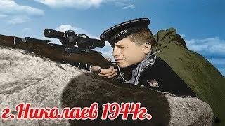 """""""Мужики сделали красиво, а Вермахт не понял с кем ведёт бой"""". г.Николаев 1944г.  военные истории"""