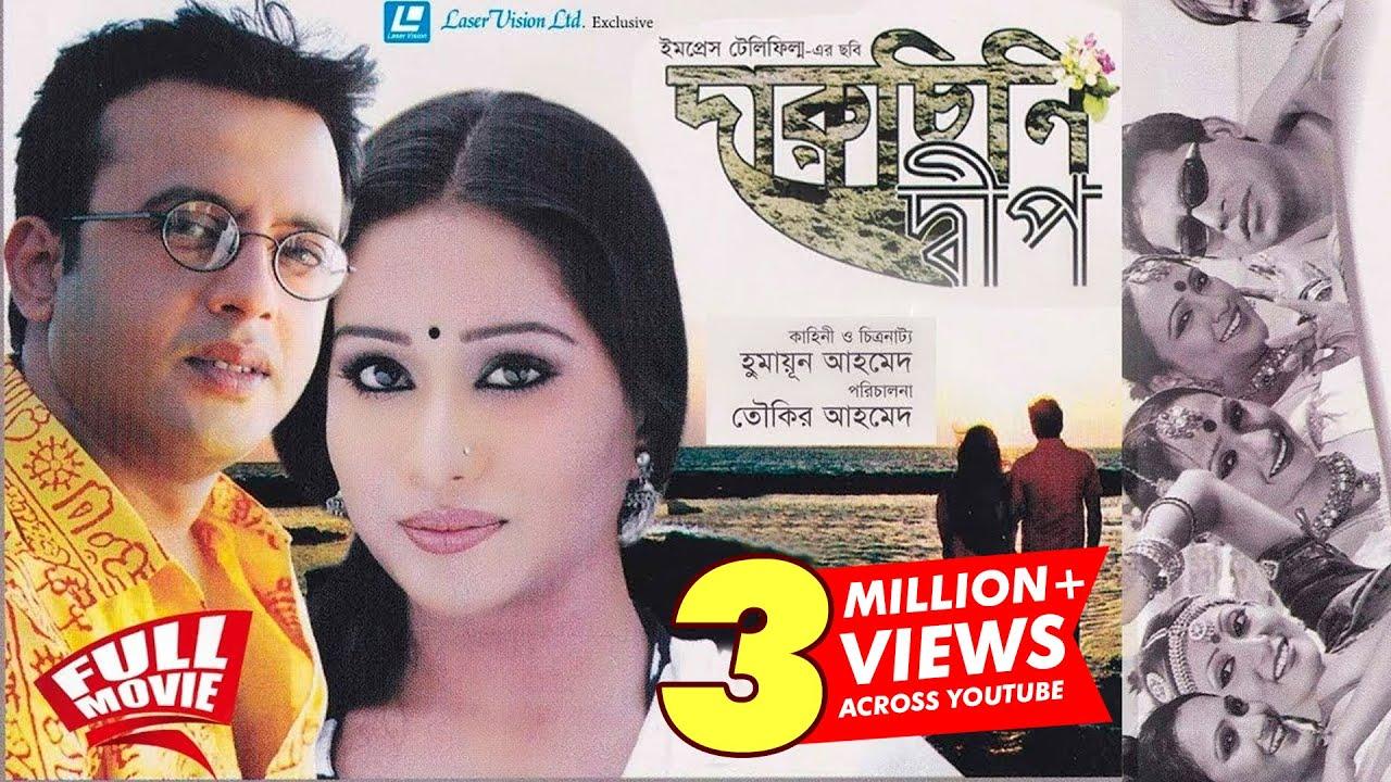 Download Daruchini Dip | Bangla Movie | Riaz, Zakia Bari Momo, Mosharraf Karim | Humayun Ahmed