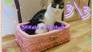 Вязаный кошкин дом крючком 3 часть