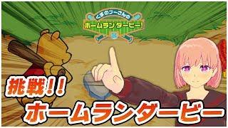 【プーさんのホームランダービー_#01】に挑戦!!