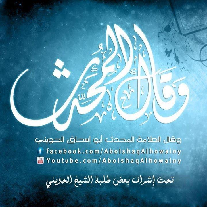 حصرياً كلمة شيخنا الحويني في عقد بنت أخته بمسجد الرغامة يوم 20-6-2014 ج1