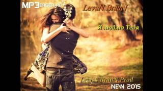 LevaN BrauN - Я Люблю Тебя (LevaN BrauN Prod) [NEW 2015]