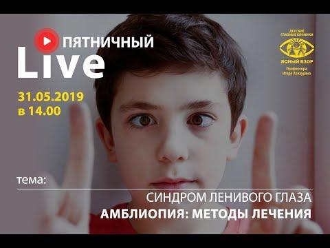 """Амблиопия: """"методы лечения"""" эфир от 31.05.2019"""