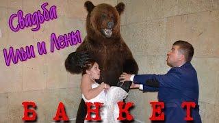 Свадьба Ильи и Лены.  Банкет
