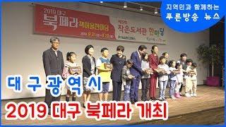 대구시 2019 대구 북페라 개최해_푸른방송뉴스