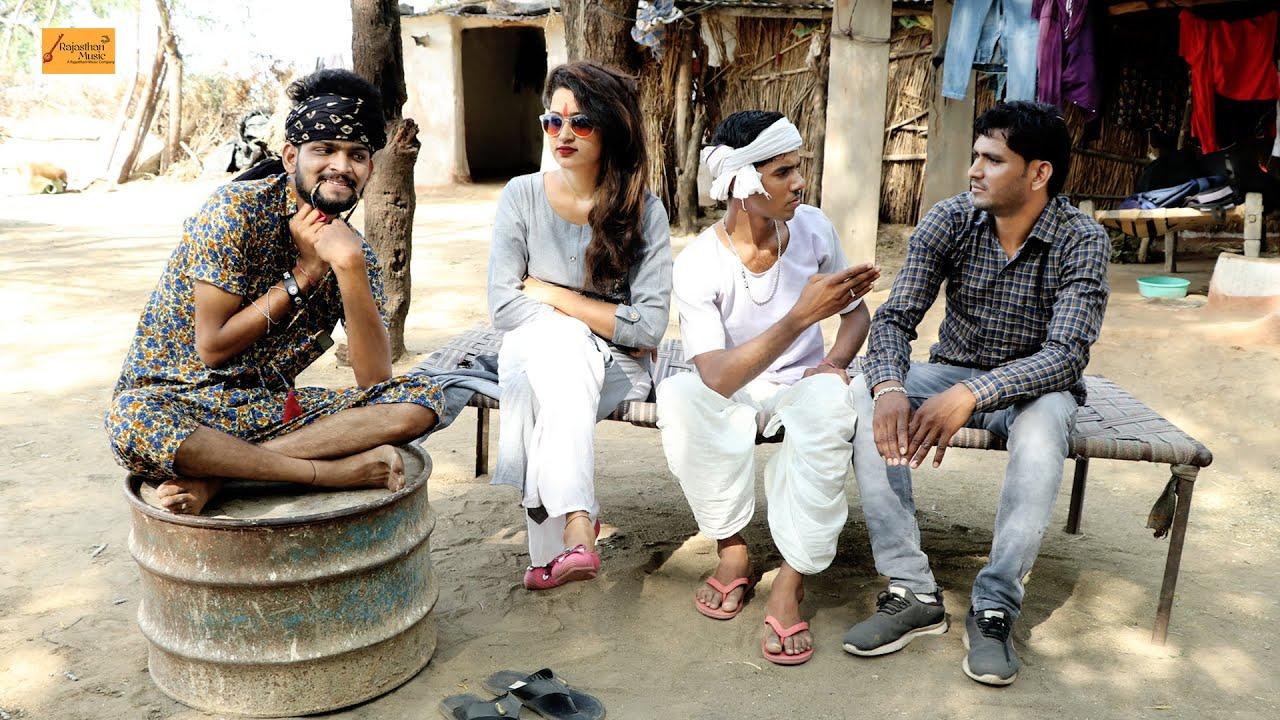 B.A.पास लड़की आई गांव में लड़का देखने - फिर देखो क्या हुआ | Marwadi Comedy | Godhya Bodhya Ki Comedy