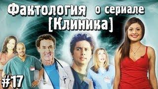 Фактология о сериале Клиника