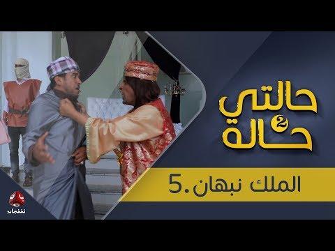 حالتي حالة 2 | الحلقة 18 | الملك نبهان 5| بطولة عامر البوصي و نوفل البعداني | يمن شباب