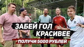 ЗАБЕЙ ГОЛ КРАСИВЕЕ ЧЕМ ПРЕДЫДУЩИЙ И ПОЛУЧИ 5000 РУБЛЕЙ