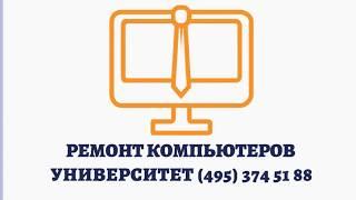 Ремонт компьютеров Университет | Ремонт ноутбуков Университет |Ремонт Mac Университет (495)374-51-88