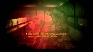 Fallout New Vegas, DLC Dead Money , Концовка