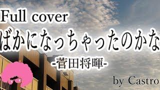 今回は菅田将暉さんの「ばかになっちゃったのかな」をカバーさせていた...