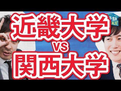 近大と関大はどっちが上!?近畿大学vs関西大学〈受験トーーク〉