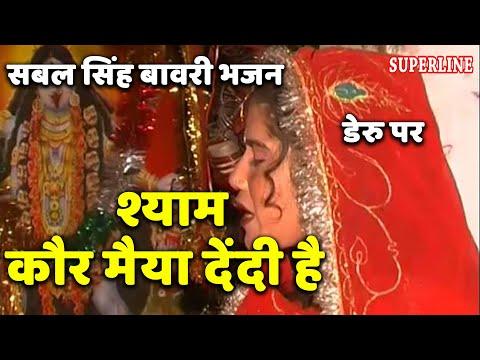 sabal singh bawri bhajan shyam kaur maiya dendi hai