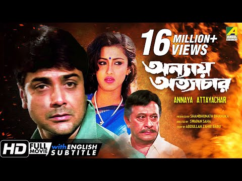 Annaya Attayachar | অন্যায় অত্যাচার | Bengali Movie | English Subtitle | Prosenjit, Rachana Banerjee