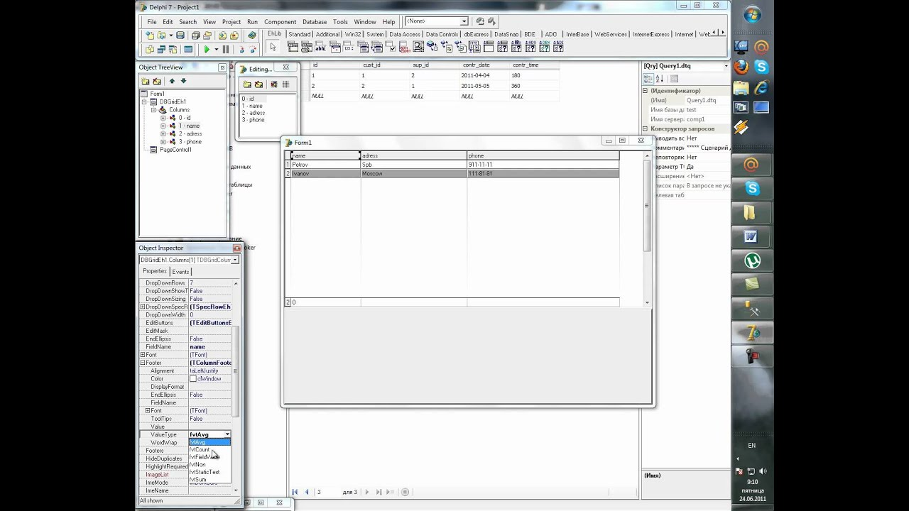 Пошаговое создание баз данных в delphi 7